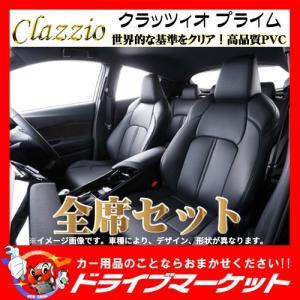 Clazzio  適合車種(2018年5月現在) 車  種:セレナ 商品番号:EN-5633 年  ...