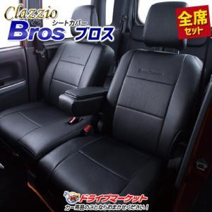 クラッツィオ ブロス ES-6065 スズキ ハスラー シートカバー 軽自動車専用 【取寄商品】【代...