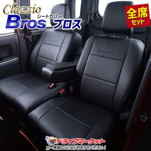 クラッツィオ ブロス ES-6066 スズキ ハスラー シートカバー 軽自動車専用 【取寄商品】【代...
