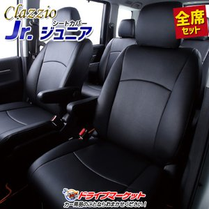 ジュニア EN-5630 日産 セレナ シートカバー 滑らかで柔らかな質感のBioPVC  クラッツィオ【取寄商品】【代引不可】|drivemarket