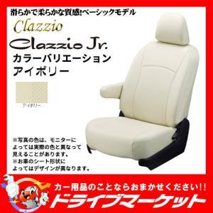 ジュニア EN-5630 日産 セレナ シートカバー 滑らかで柔らかな質感のBioPVC  クラッツィオ【取寄商品】【代引不可】|drivemarket|02