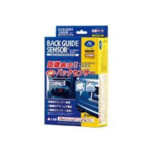 BGS281 バックガイドセンサー 障害物までの距離を車内モニターに表示! データシステム【取寄商品】 drivemarket