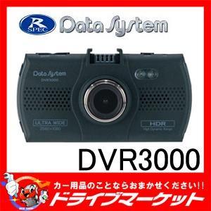 DVR3000 ドライブレコーダー 高精細ウルトラワイド録画 GセンサーGPS搭載 ドラレコ データシステム|drivemarket
