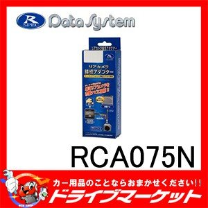 RCA075N リアカメラ接続アダプター 新型セレナ用 アラウンドビュー映像をナビゲーション等へ出力する! データシステム drivemarket