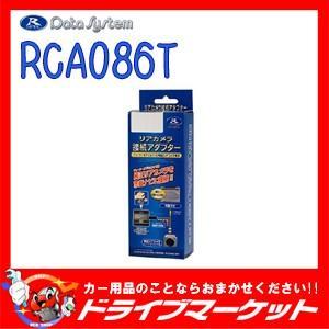 RCA086T リアカメラ接続アダプター パノラマビュー映像をDOP/イクリプスナビに映せる! データシステム【取寄商品】|drivemarket