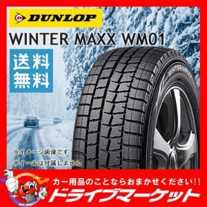 2017年製 DUNLOP WINTER MAXX WM01 205/60R16 92Q 新品 スタッドレスタイヤ drivemarket