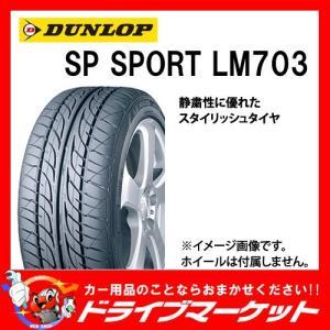 DUNLOP SP SPORT LM703 225/50R16 92V 新品 サマータイヤ 2013年製【取寄商品】