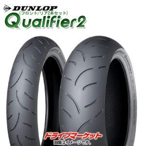 フロントリア2本セット DUNLOP SPORTMAX Qualifier2 120/70ZR17 SPORTMAX Qualifier2 180/55ZR17 新品 バイク 二輪 タイヤ【取寄商品】|drivemarket