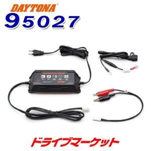 【代引き手数料無料】 DAYTONA 品番:95027 スイッチングバッテリーチャージャー12V【回...
