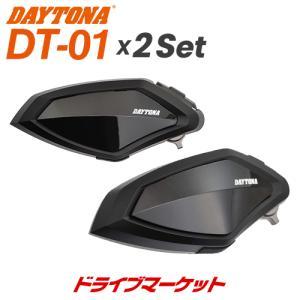 デイトナ DT-01 バイク用ワイヤレスインカム 2個セット Bluetooth 最大4人同時通話可...