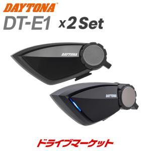 デイトナ DT-E1 バイク用ワイヤレスインカム 2個セット Bluetooth 最大4人同時通話可...