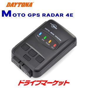 デイトナ No.99246 バイク用 レーダー探知機 MOTO GPS RADAR 4E 移動式小型...