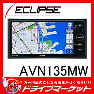 AVN135MW 7型 ワンセグ内蔵メモリーカーナビ 200mmワイド イクリプス|drivemarket