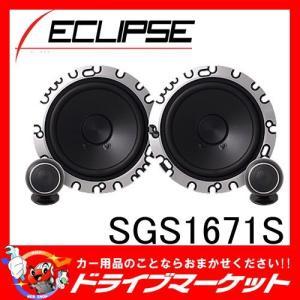 SGS1671S セパレート2ウェイトレードインスピーカ(16cm) クリアな音を再現 イクリプス【取寄商品】 drivemarket