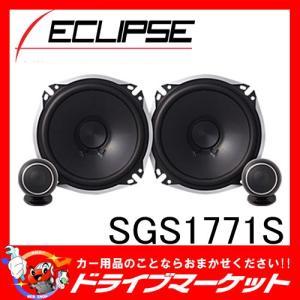SGS1771S セパレート2ウェイトレードインスピーカ(17cm) クリアな音を再現 イクリプス【取寄商品】 drivemarket