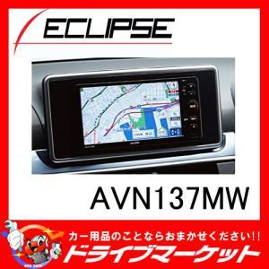AVN137MW 7型 ワンセグ 200mmワイドタイプ メモリーカーナビ イクリプス...