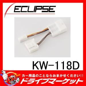 KW-118D イクリプス ダイハツ車専用ステアリングリモコン変換コード(20P)の画像