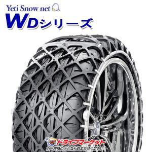 5300WD イエティ スノーネット WDシリーズ タイヤチェーン (非金属ラバーネット) Yeti Snow net ドライブマーケットPayPayモール店