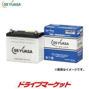 GSユアサ バッテリー HJ-55D23L-C 自家用乗用車用【取寄商品】|drivemarket