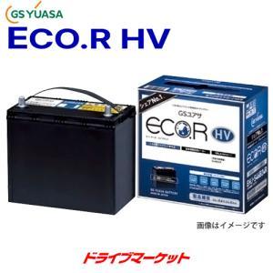 EHJ-S55D23L ECO.R HV プリウス・アクア トヨタ系ハイブリッド乗用車補機用バッテリー GSユアサバッテリー 【取寄商品】|drivemarket
