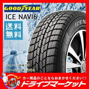 GOOD YEAR ICE NAVI6 195/55R16 87Q 新品 スタッドレスタイヤ グッドイヤー アイスナビ 2014年製 drivemarket