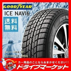 2016年製 GOOD YEAR ICE NAVI6 205...