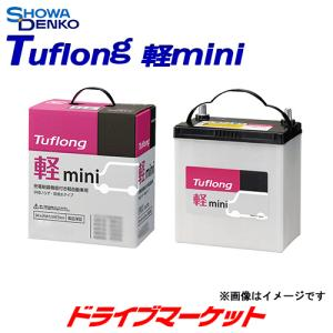 KMI-44B20L Tuflong 軽mini 44B20L 軽自動車用バッテリー 日立化成|drivemarket