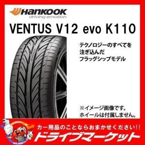 2016年製 HANKOOK VENTUS V12 evo K110 185/55R15 82V 新品 サマータイヤ ヴェンタス エヴォ
