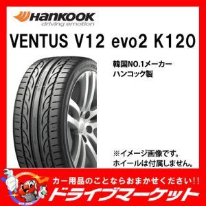 2016年製 HANKOOK VENTUS V12 evo2 K120 215/45ZR18 93Y XL 新品 サマータイヤ ヴェンタス エヴォ2