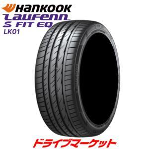 2017年製 HANKOOK LAUFENN S Fit EQ LK01 205/50ZR17 93W XL 新品 サマータイヤ ハンコック ラウフェン 205/50R17【取寄商品】|drivemarket