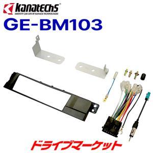 GE-BM103 KANATECHS カナック BMW 3シリーズ(E46) 1DINサイズ【取寄商品】 drivemarket