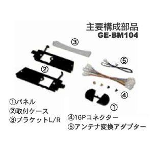GE-BM104 KANATECHS カナック BMW ミニ 1DINサイズ【取寄商品】 drivemarket