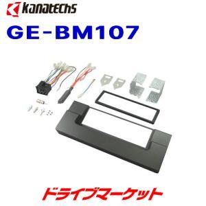 GE-BM107 KANATECHS カナック BMW 5シリーズ 1DINサイズ取付キット【取寄商品】 drivemarket