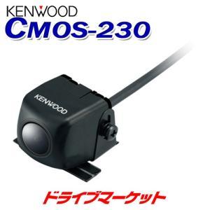 CMOS-230 あると安心!後方確認用バックカメラ 高感度CMOSセンサーを搭載 ケンウッド|drivemarket