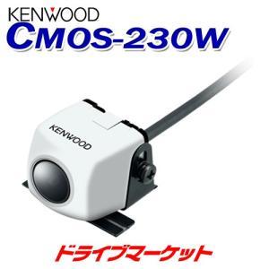 CMOS-230W あると安心!後方確認用バックカメラ 高感度CMOSセンサーを搭載 ケンウッド|drivemarket