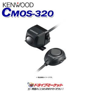 CMOS-320 バックカメラ&フロントカメラとしても使える!!マルチビュー搭載カメラ ケンウッド|drivemarket