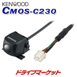 CMOS-C230  ケンウッド専用スタンダードリアビューカメラ ブラック ケンウッド|drivemarket