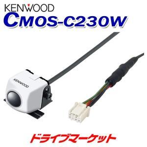 CMOS-C230W ケンウッド専用スタンダードリアビューカメラ ホワイト ケンウッド|drivemarket
