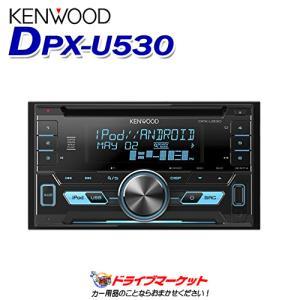 DPX-U530 CD/USB/iPodデッキ MP3/WMA/WAV/FLAC対応 フロントUSB/AUX端子搭載 ケンウッド drivemarket