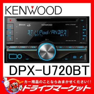 DPX-U720BT CD/USB/iPod /Bluetoothデッキ MP3/WMA/AAC/WAV対応 フロントUSB/AUX端子搭載 ケンウッド drivemarket