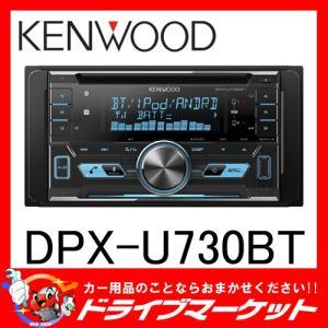 DPX-U730BT CD/USB/iPod /Bluetoothデッキ MP3/WMA/AAC/WAV対応 フロントUSB/AUX端子搭載 ケンウッド drivemarket