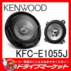 KFC-E1055J  10cm デュアルコーン・スピーカーシステム クラス最大ハイパワー210wを実現!! ケンウッド drivemarket