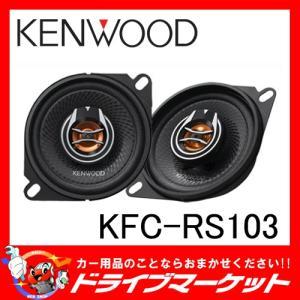 ケンウッド KFC-RS103 10cm 2wayコアキシャルスピーカー 10cmカーボンファイバー配合PP振動板  25mmPEIバランスドドームツィーター drivemarket