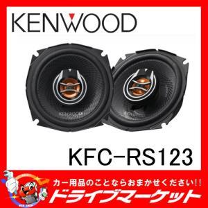ケンウッド KFC-RS123 12cm 2wayコアキシャルスピーカー 12cmカーボンファイバー配合PP振動板  25mmPEIバランスドドームツィーター drivemarket
