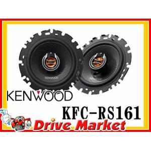 ケンウッド KFC-RS161 16cmコアキシャルスピーカー RSシリーズ drivemarket