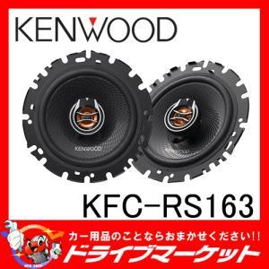 ケンウッド KFC-RS163 16cm 2wayコアキシャルスピーカー 16cmカーボンファイバー配合PP振動板 25mmPEIバランスドドームツィーター drivemarket