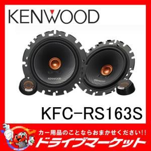 ケンウッド KFC-RS163S 16cmセパレート スピーカー 軽やかな低音が手軽に楽しめるエントリーRSセパレートスピーカー drivemarket