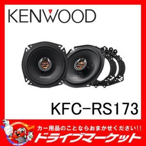 ケンウッド KFC-RS173 17cm 2wayコアキシャルスピーカー 17cmカーボンファイバー配合PP振動板  25mmPEIバランスドドームツィーター drivemarket