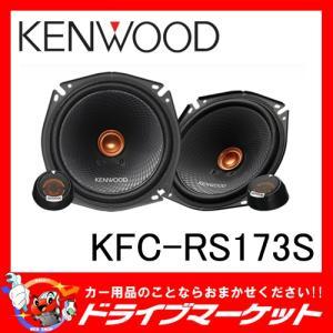 ケンウッド KFC-RS173S 17cmセパレート スピーカー軽やかな低音が手軽に楽しめるエントリーRSセパレートスピーカー drivemarket
