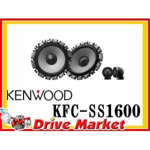 ケンウッド KFC-SS1600 16cm セパレートスピーカー SSシリーズ drivemarket